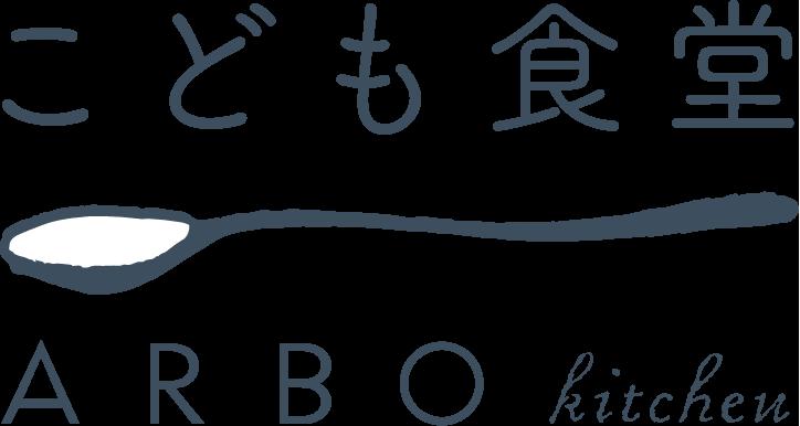 こども食堂 ARBO Kitchen