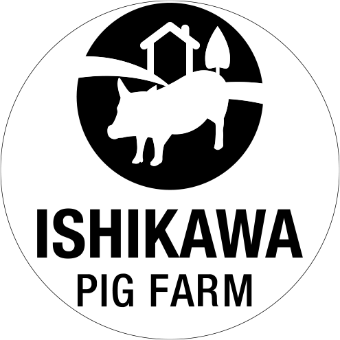 石川養豚場